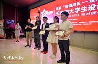 """天津市首届""""青锐成长-设计未来星""""大学生设计大赛揭晓"""