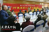河东区第二届书法篆刻展彰显直沽文化风韵