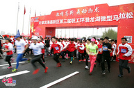 天津高新区第三届职工环渤龙湖微型马拉松比赛在未来科技城激情开跑
