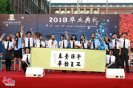 寄语青春,不负韶华-天津华苑枫叶国际学校举行2018届初中毕业典礼