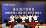 天津高新区塘沽海洋科技园举行集中签约仪式