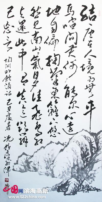 天津著名女书法家冼艳萍