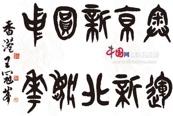 著名书法家、香港书法协会副主席王冠峰书法作品