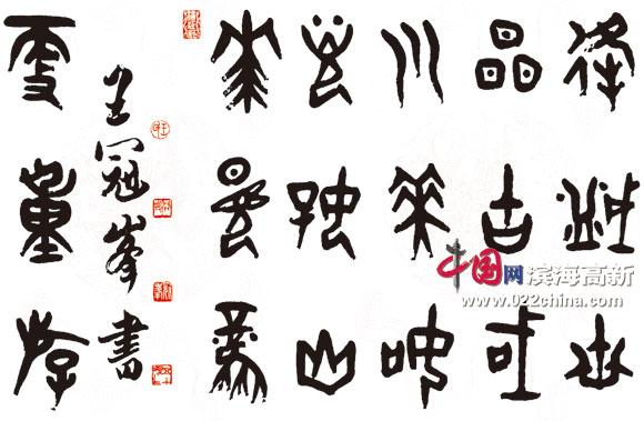 著名书法家、香港书法家协会副主席王冠峰书法作品