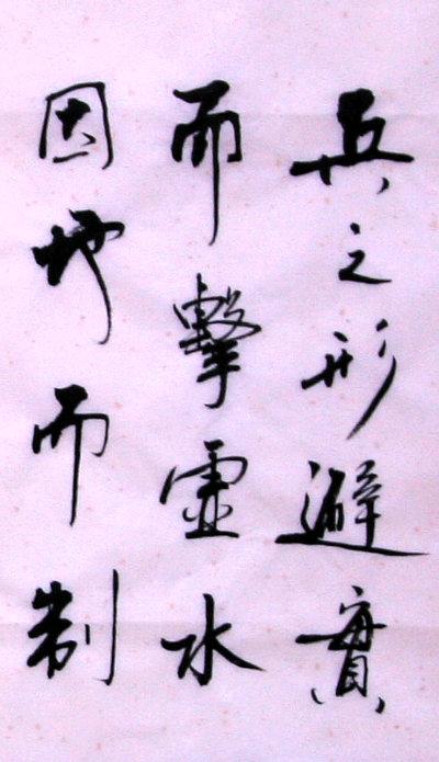 天津书画家叶大海 墨色是纯黑的,墨色是灵动的