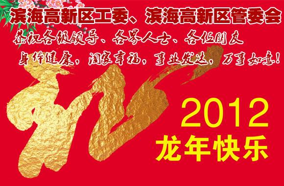 滨海高新区恭祝各界人士新春快乐龙年幸福吉祥