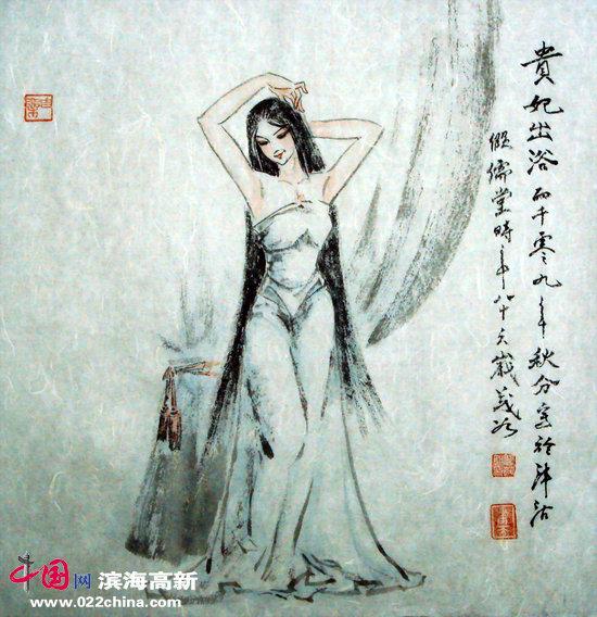 阎茂如作品:《贵妃出浴》
