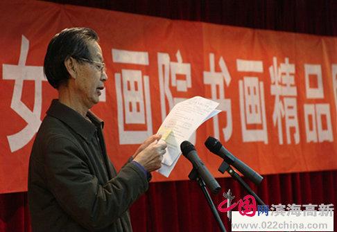 天津政协书画院刘建华主任主持开幕式
