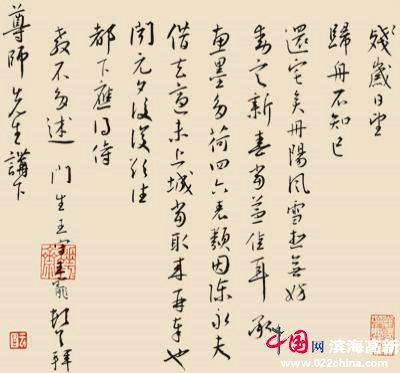 王宠行书书札,浙江省博物馆藏