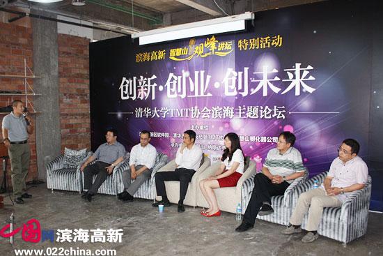 创新・创业・创未来――清华大学TMT协会滨海主题论坛在滨海高新区智慧山纳斯达克吧举行。