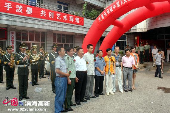 天津市庆祝中国人民解放军建军八十五周年军民书画联展