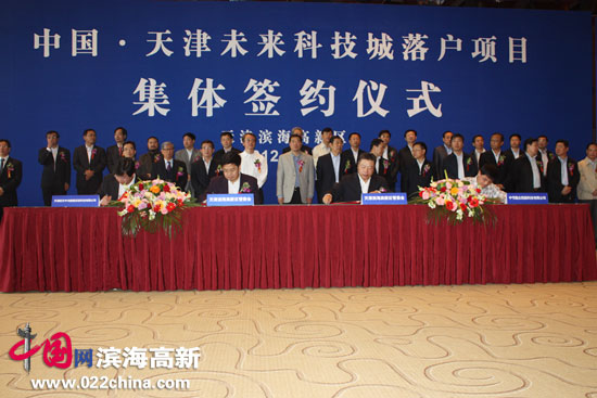天津未来科技城16个项目集体签约仪式现场。