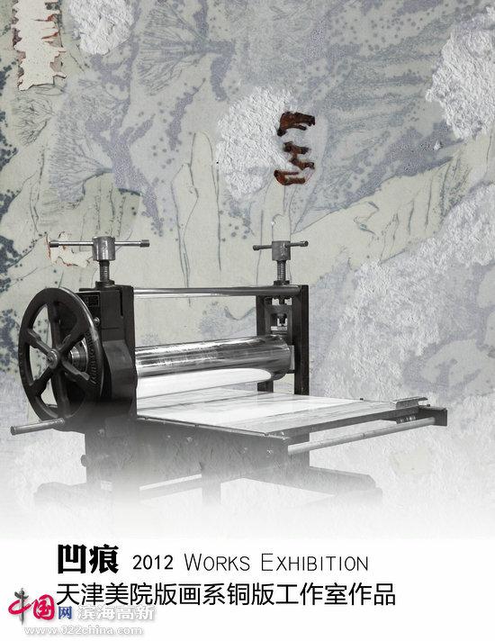 凹痕―天津美院版画系铜板工作室作品展