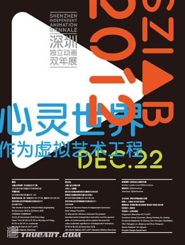 首届深圳独立动画双年展即将亮相