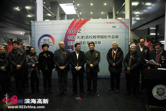 2012中国(天津)高校教师摄影作品展暨芬兰摄影家邀请展12月13日在天津工业大学开幕。