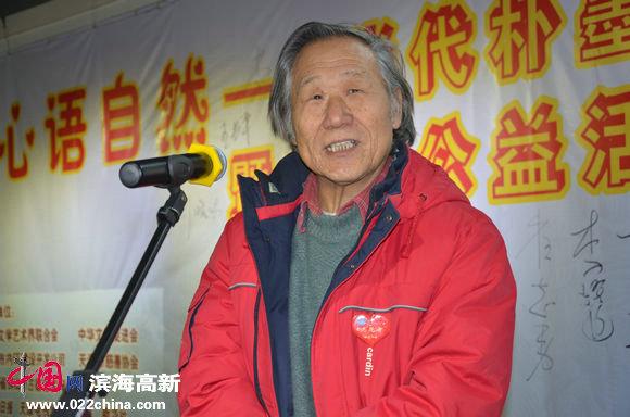 天津美院教授、著名画家姬俊尧致辞
