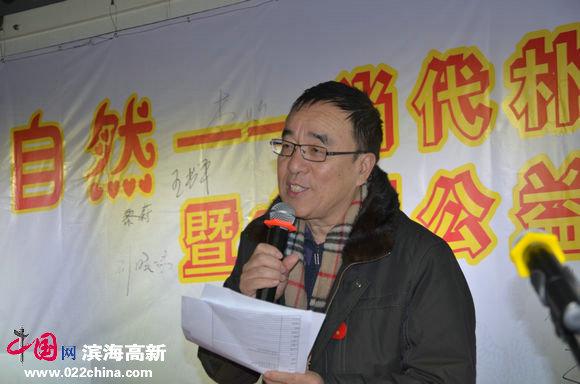 开幕式由天津市群众艺术馆馆长李治邦主持