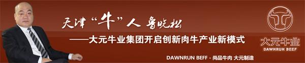 """天津""""牛""""人鲁晓松:大元牛业集团开启创新肉牛产业新模式"""