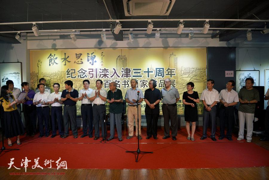 饮水思源·纪念引滦入津30周年百名书画家作品展3日开幕,图为开幕式现场。