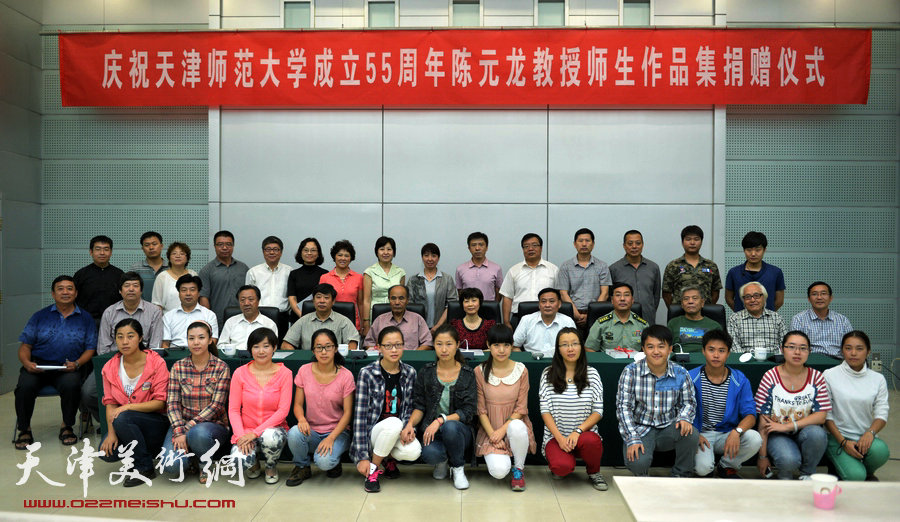 《陈元龙教授师生作品集》捐赠仪式9月6日在天津师大举行,图为捐赠仪式现场。