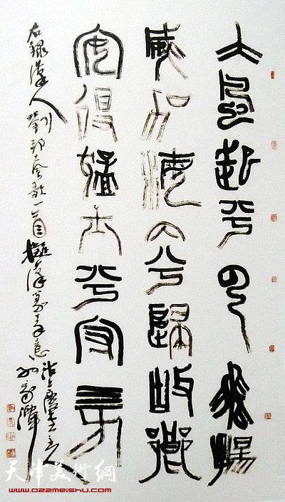 孙家潭书法:刘邦《大风歌》