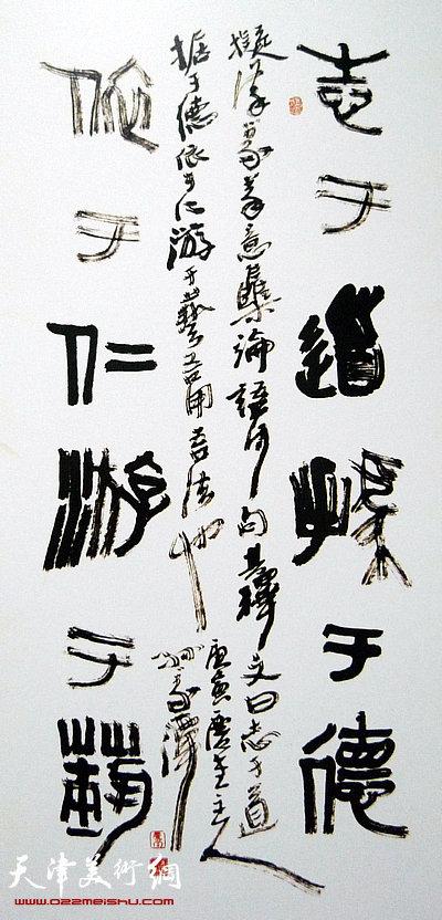 孙家潭书法:志于道,据于德,依于仁,游于艺