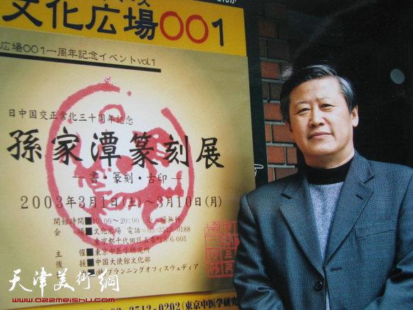 孙家潭2003年在日本篆刻展现场。