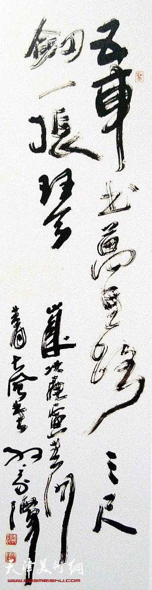 孙家潭书法:五车书,万里路,三尺剑,一张琴