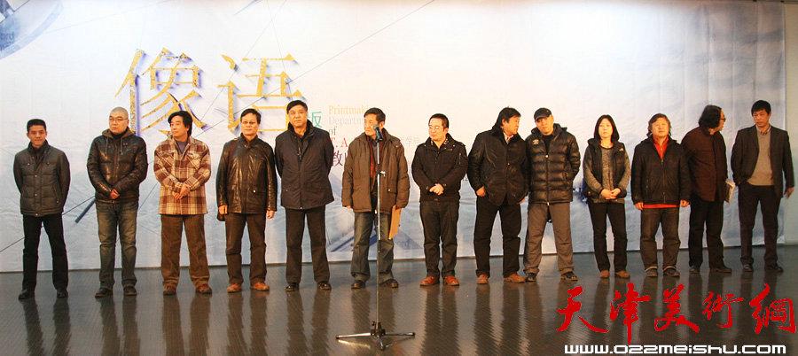 像语――天津美术学院版画系教师作品展在天津美院美术馆开幕。