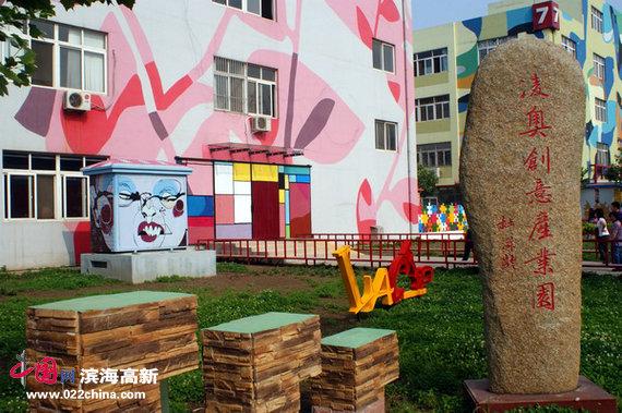 图为凌奥创意产业园内景一角。