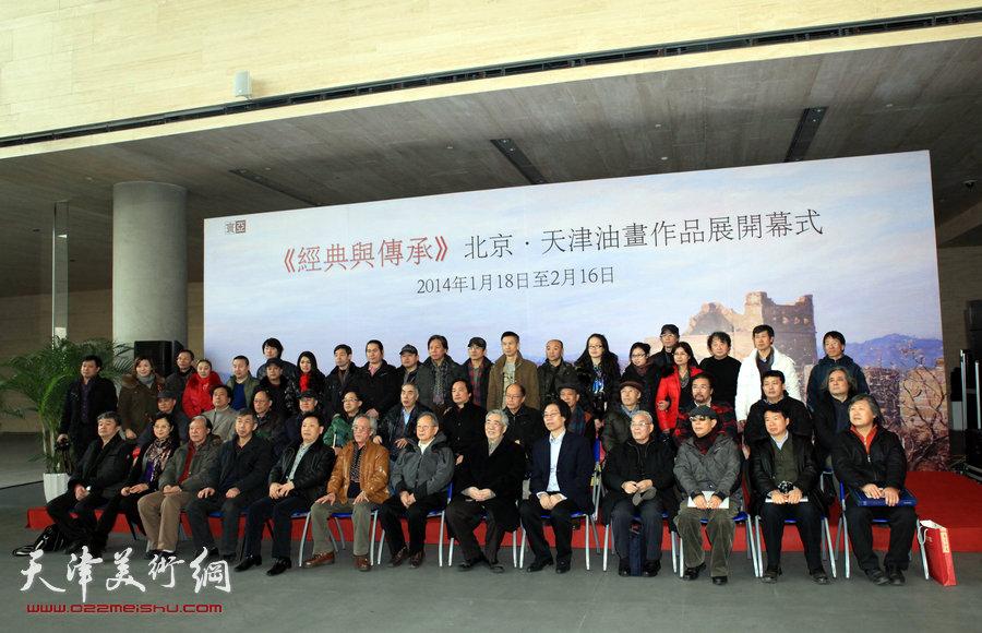 """""""经典与传承—北京·天津油画作品展""""在津开幕,图为部分作者与嘉宾在展地。"""