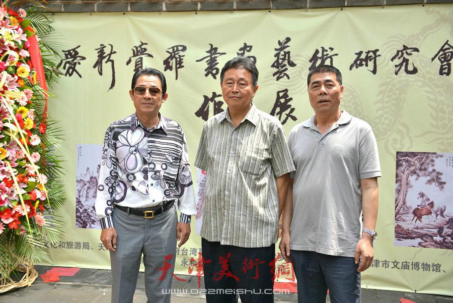 爱新觉罗家族2018最新博彩白菜大全展在天津文庙开展,左起图为毓震峰、赵毅、张根起合影。