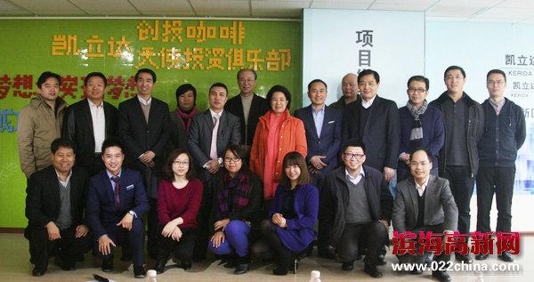 天津高新区创投孵化平台添新军 凯立达创投咖啡成立