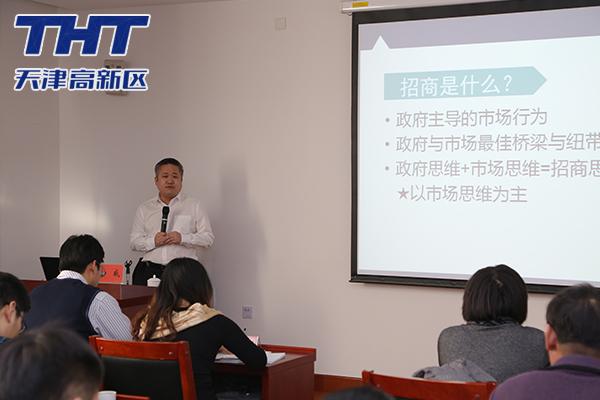 天津高新区领导到新区党校做招商专题辅导