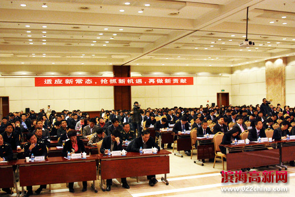 天津滨海明升集团有限公司召开2015年工作会议