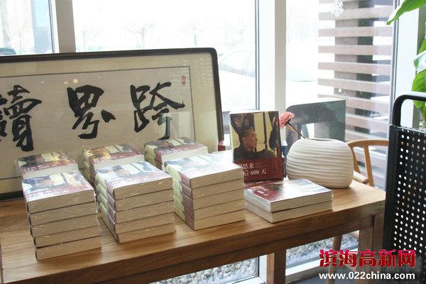 《周恩来最后600天》在天津高新区签售