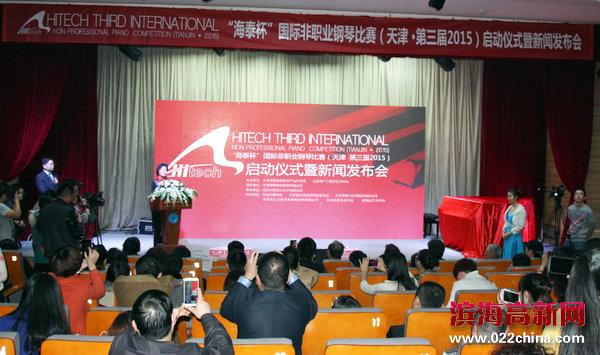 """第三届""""海泰杯""""国际非职业钢琴大赛在天津高新区正式启动。"""