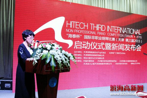 大赛执行总监、天津歌舞剧院国家一级演员、天津钢琴专业委员会副会长兼秘书长靳凯华介绍比赛章程和赛事规则。