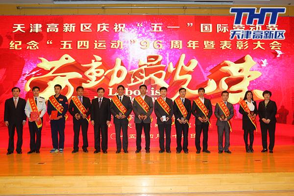 天津高新区表彰先进单位、集体和个人