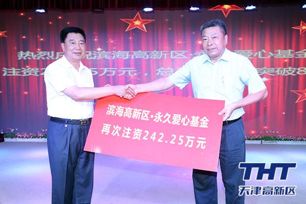 天津高新区·永久爱心基金总规模突破891万元