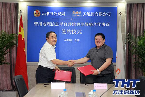 天地图与天津市公安局签署战略合作协议