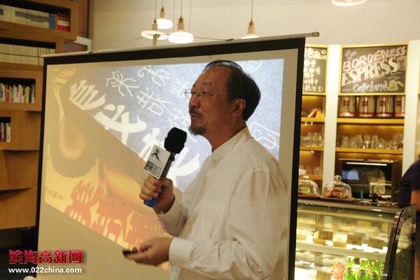 """""""华人设计观点·金点沙龙""""座谈会在天津高新区智慧山跨界书店举办,图为"""
