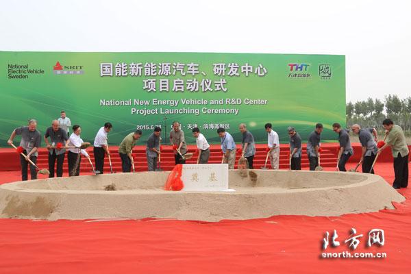 国能新能源汽车有限公司在天津高新区奠基落户.-新萨博落户自创区 高清图片