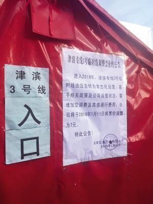 """(记者 陈欣 文并摄)""""天津站到塘沽洋货市场的大巴以前一直是5块钱,今早突然涨到7块钱,怎么回事儿?""""昨天,不少市民拨打本报热线反映津滨专线3号线涨价问题。"""