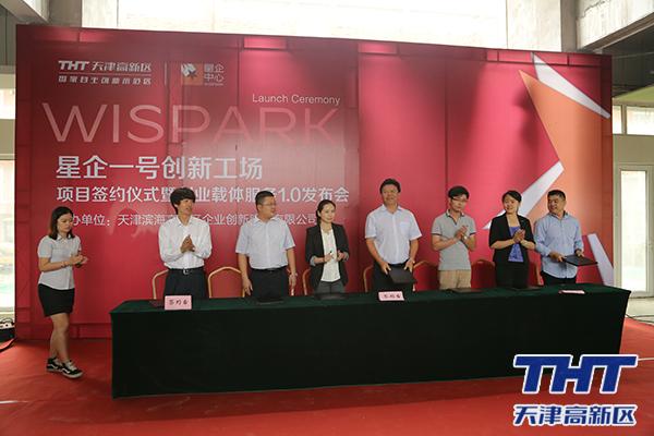 """07/高新区创业孵化服务1.0发布""""星企一号创新工场""""一批项目签约"""