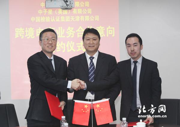 """1月26日,天津自贸区跨境电商的""""溯源诚信认证系统""""上线发布,并与该系统首位客户中子星(英国)有限公司现场签订战略合作协议。"""