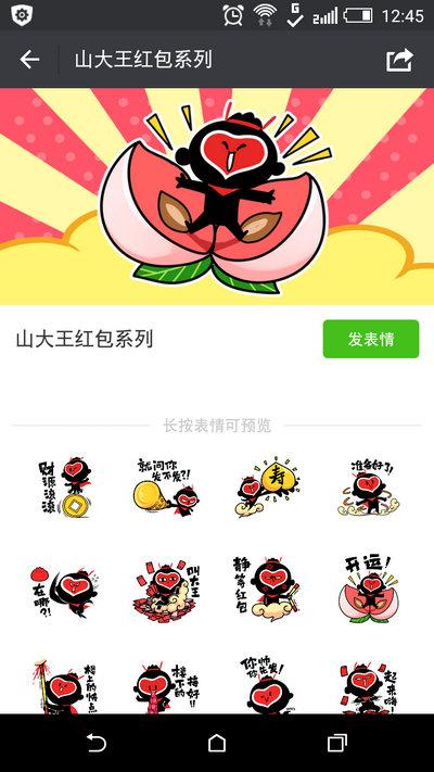 山大王红包系列上线微信