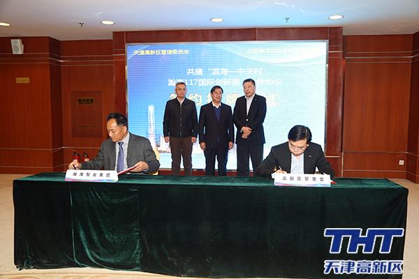 滨海—中关村瀚海117国际创新港在天津高新区揭牌