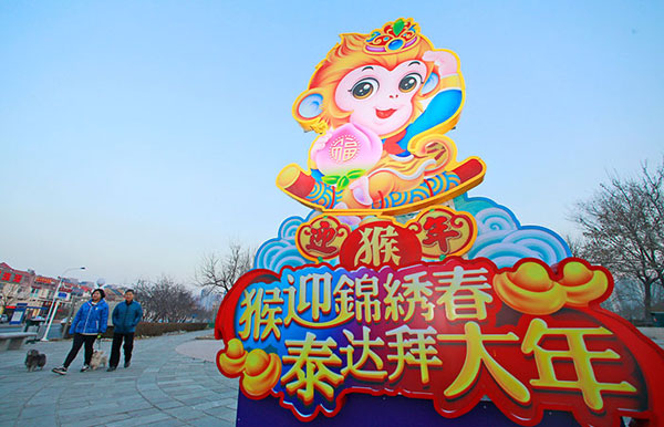 时尚金猴迎新春 滨海时报记者贾成龙摄