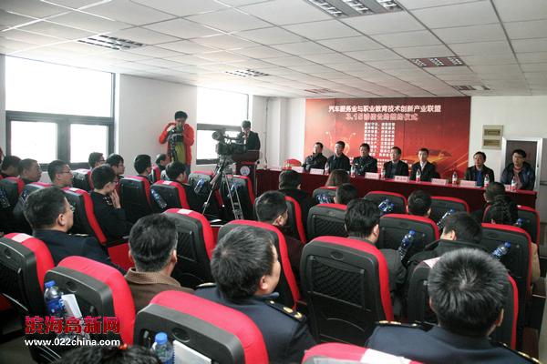 汽车服务业与职业教育技术创新产业联盟